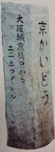 kyokaido-109x300