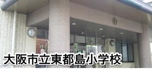 東都島小学校のイメージ