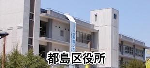 都島区役所のイメージ