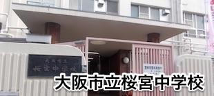 桜宮中学校のイメージ